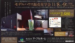 蜷田若園広告