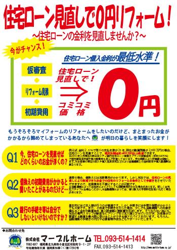 住宅ローン0円